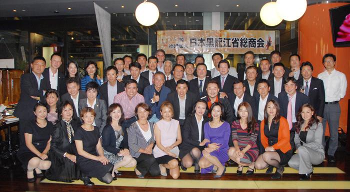 日本黑龙江总商会举行成立大会