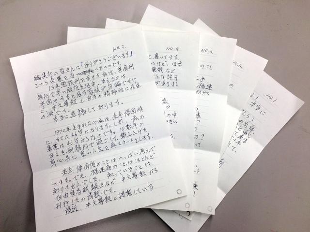 一封来自日本监狱的感谢信