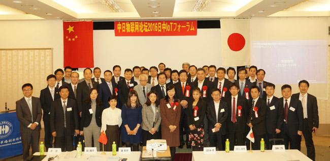 2016中日物联网论坛在东京召开