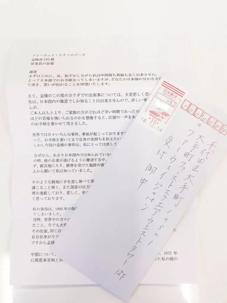 日本市民写信声援华为 孟晚舟是这么回应的——