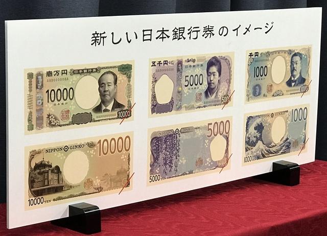 """日元纸钞更改设计 迎接""""令和""""时代"""