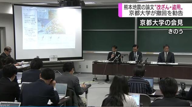 京都大学华人教授涉论文造假