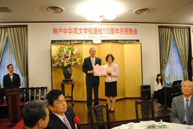 神户中华同文学校庆祝建校115周年