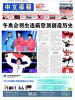 阅览中文导报周报电子版